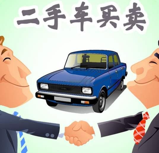二手车的具体交易流程