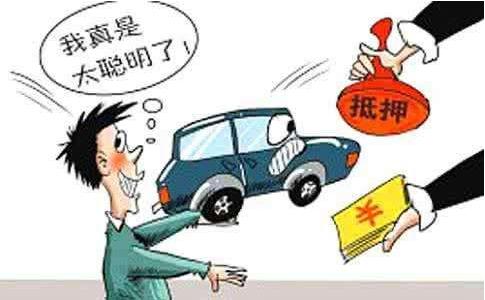 汽车抵押贷款时所需要注意的问题