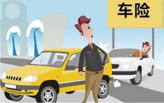 购买车辆保险时所需要注意的事项