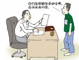 企业与劳动者解除劳动合同