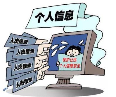 网络侵权责任及诈骗法律分析